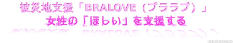 被災地支援「BRALOVE(ブララブ)」ロゴ