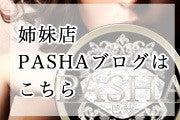 PASHAブログバナー