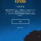 電子書籍|Kindle|iPhoneでの読み方の記事より