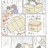 便利な箱の画像
