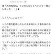 ハノイの日系美容室t…