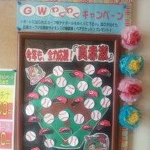 GWキャンペーン・予…