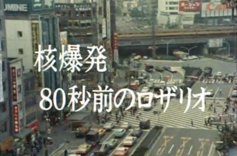 特捜最前線 第30話「核爆発80秒前のロザリオ」