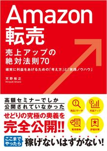 天野裕之せどり(amazon転売)書籍出版
