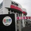 栃木県 宇都宮市 パチンコ BOSS遊遊館