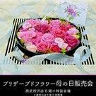 西武所沢店母の日ギフトご紹介していただいております。♪の記事より
