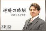 吉房社長ブログ