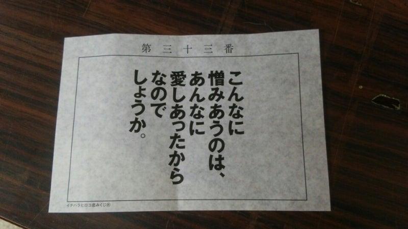 面白いおみくじ笑 大阪happyfamily