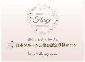 日本フルージュ協会