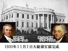 1800年アメリカ合衆国大統領選挙