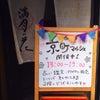 明日は「京町マルシェ」に出展ですの画像