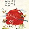 青森県の暮らしぶりを訪ねる旅の画像