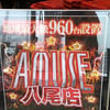 27日アミューズ八尾店さんで 北斗乱舞 取材の画像