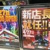 27日アミューズ吹田店さんで 北斗乱舞・魔界ノ極 取材の画像