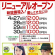 明日!4月28日【 …
