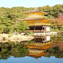 「京都観光の達人」ガイドブックに掲載されていない京都情報効率的に観光する秘訣20の記事に添付されている画像