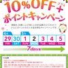 渋谷店10%OFF+ポイントキャンペーン♪の画像