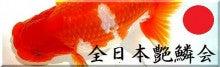 〔全日本艶鱗(あでりん)会〕