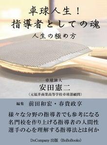 安田憲二卓球