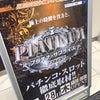 28日ジャラン小松店さんでプラチナサプライズ!の画像