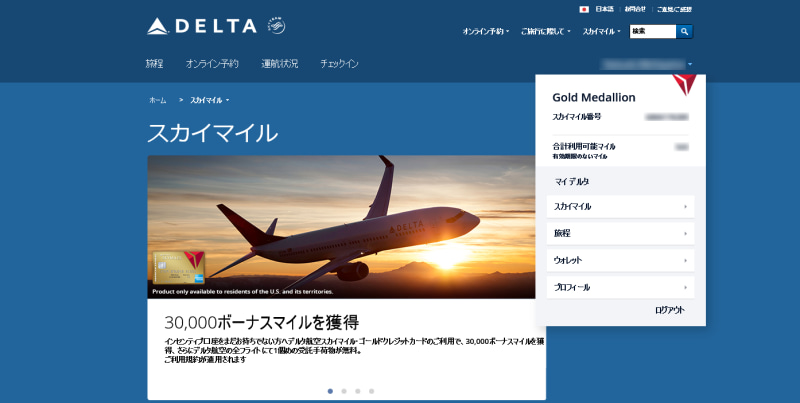 delta amex gold medallion 201604