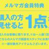 5/3(火)~5/5(木)ZOZOUSEDがフリマイベント初出店!の画像