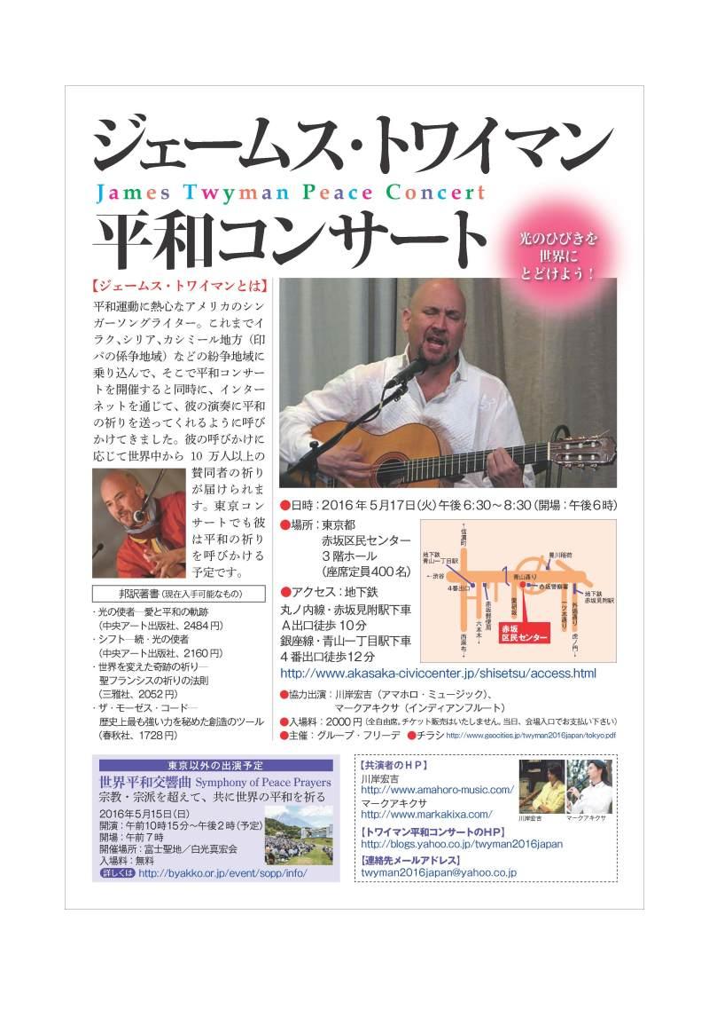 James Twiman Peace Concert