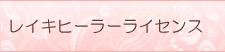 レイキヒーラーライセンス 幸運を引き寄せる あげまんセラピスト 桜井美帆の潜在能力開発☆-name1