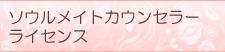 ソウルメイトカウンセラーライセンス 幸運を引き寄せる あげまんセラピスト 桜井美帆の潜在能力開発☆-name3
