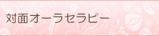 対面オーラセラピー 幸運を引き寄せる あげまんセラピスト 桜井美帆の潜在能力開発☆-name6