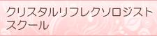 クリスタルリフレ 幸運を引き寄せる あげまんセラピスト 桜井美帆の潜在能力開発☆-name3