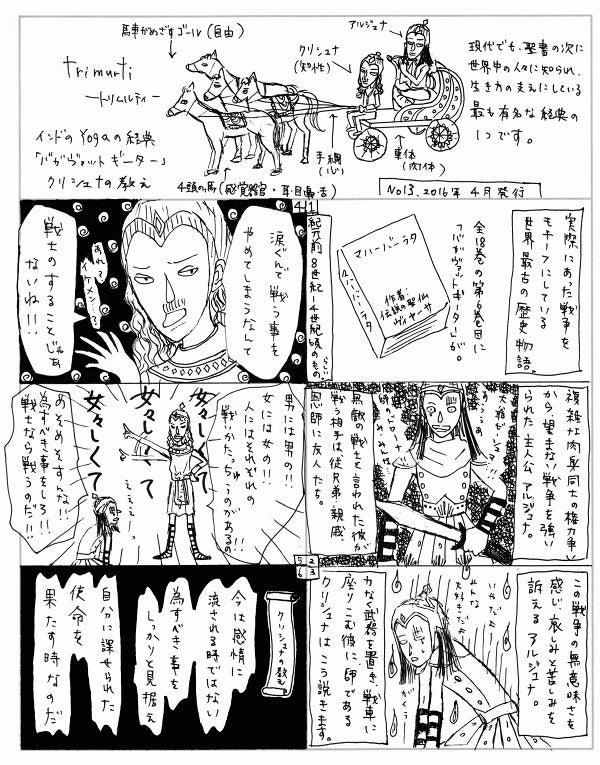ヨガ漫画 No.13 ~バガヴァッド...