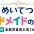 名古屋名鉄百貨店*ハ…