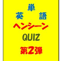 英単語 ヘンシーン QUIZ第2弾 総復習5の記事に添付されている画像