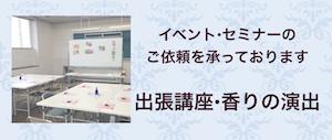 福島アロマ出張講座