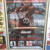 29日エスタディオ能見店さんで進撃の回胴取材!の画像