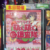 29日オークラ国分店さんで萌え萌え@調査隊!の画像