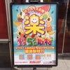 29日オークラ七尾センターさんで1ぱち5スロ取材!の画像