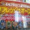 29日ニュージャラン魚津店さんでリフレッシュオープンの画像