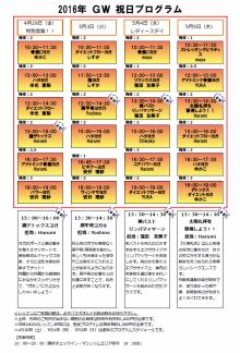 2016GWスケジュール
