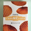 東京カラメリゼ&シューケットの画像