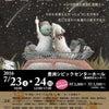 劇団シアターフェニックス公演『DOGs』の画像