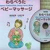 赤ちゃんもママもワクワク英語わらべうたベビマ×親子フォトコラボの画像