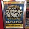 30日大阪ホールメダルOh! 店さんでサプライズスロット取材の画像