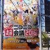 【ニコニコ超会議2016】テワタサナイーヌちゃんのクリアファイル貰いました〜の画像