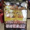 30日ニュージャラン魚津店さんでサプライズインパクトの画像