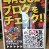 30日スーパーUSA富山店さんで風神雷神の画像