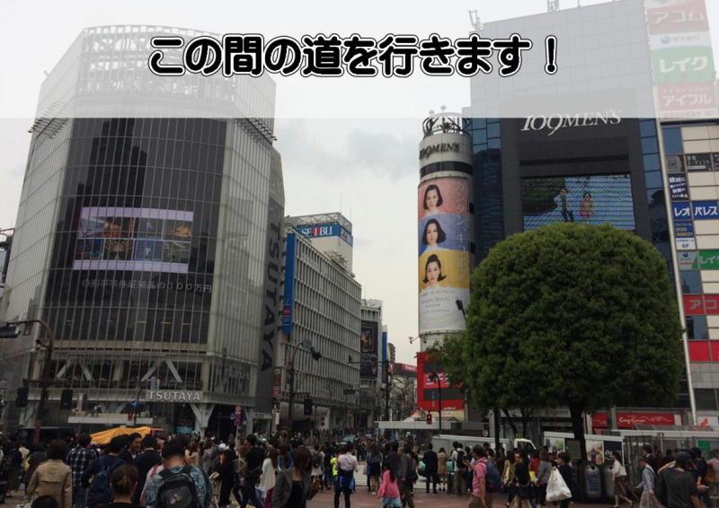 渋谷勤労福祉会館への行き方2