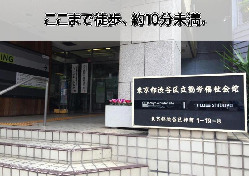 渋谷勤労福祉会館への行き方10