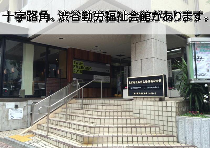 渋谷勤労福祉会館への行き方9
